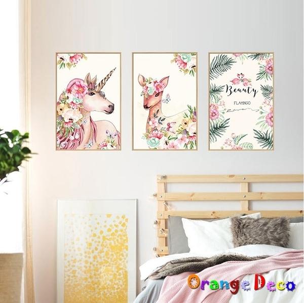 壁貼【橘果設計】獨角獸 DIY組合壁貼 牆貼 壁紙 室內設計 裝潢 無痕壁貼 佈置