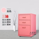 行動櫃 A4鐵皮儲物櫃家用窄收納夾縫櫃行動五斗櫃桌下抽屜櫃辦公室文件櫃T