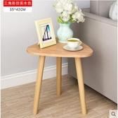 小圓茶几床頭桌沙發邊桌小圓桌小茶几現代簡約角幾邊幾北歐小桌子【35三角木色】