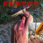 吸毒器野外救生工具急救盒蛇毒蜂毒膿血抽毒器