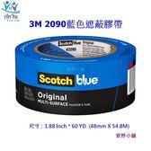 安妤小舖 3M Scotch 2090 藍色遮蔽膠帶 耐高溫 3D列印用 油漆膠帶 美紋膠帶 48mm