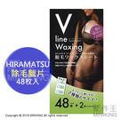 【配件王】現貨 日本 HIRAMATSU 除毛臘片 脫毛臘片 比基尼線 V線 腋毛 低刺激 長效4週 48枚入
