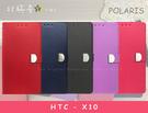 加贈掛繩【北極星專利品可站立】forHTC One X10 X10u 皮套手機套側翻側掀套保護套殼