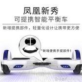 鳳凰電動思維代步車成人智慧漂移平衡車體感雙輪兒童扭扭車igo 溫暖享家