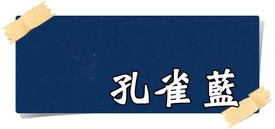 【漆寶】九鼎調合漆47號「孔雀藍」(1加侖裝)