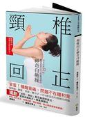 (二手書)腰酸背痛,問題不在腰和背! 頸椎回正神奇自癒操:每天在家70秒,躺著就會..