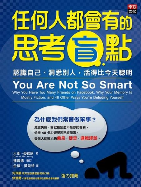 (二手書)任何人都會有的思考盲點:認識自己、洞悉別人,活得比今天聰明