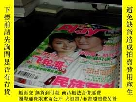 二手書博民逛書店PLAY偶像娛樂情報志罕見2008.04:飛輪海 唐禹哲+昕陽+