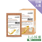 tsaio上山採藥 人蔘青春無紋面膜 10片裝/盒