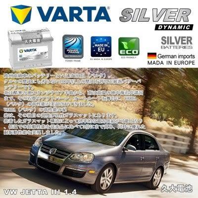 ✚久大電池❚ 德國進口 VARTA 銀合金 D15 63Ah 德國 福斯  VW JETTA III 1.4 TSI