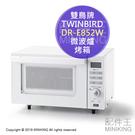 日本代購 空運 TWINBIRD 雙鳥牌 DR-E852W 微波烤箱 微波爐 烘烤 18L 白色