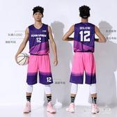 風派路籃球服套裝學生比賽服訓練隊服團購定制背心印字球衣 QQ20478『MG大尺碼』