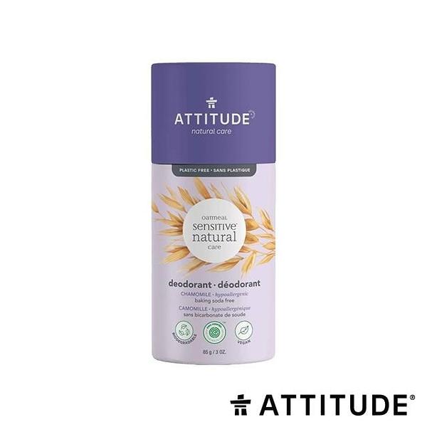 【南紡購物中心】Attitude 艾特優 洋甘菊爽身膏 85g ATI-60864
