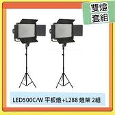 GODOX 神牛 LED500C/W 平板燈+L288 燈架 2組 雙燈套組 直播 遠距教學 視訊 (公司貨)