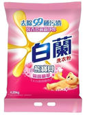 【白蘭】含熊寶貝馨香精華洗衣粉4.25kg