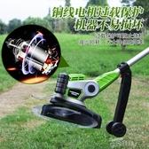割草機除草機神器懶人小型電動割草機家用插電式草坪修剪機打草機草坪機LX 聖誕