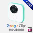 【3C潮流商品】Google Clips 輕巧紀錄生活小相機