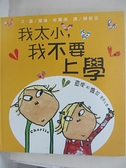 【書寶二手書T1/少年童書_EC9】我太小,我不要上學_蘿倫柴爾德