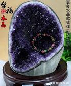 水晶天然紫晶洞片簇族原石聚寶盆水晶球瑪瑙風水擺件消磁石wy