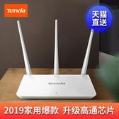 無線路由器wifi增強器 大功率家用高速穿牆王 宿舍學生寢室中小戶