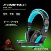 佳合CT-770頭戴式CF電競游戲耳機台式電腦筆記本耳麥帶麥克風話筒 優樂美
