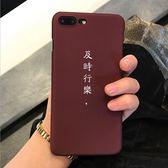 [24hr-現貨快出] 及時行樂 蘋果 手機殼 iPhone7 iPhone6 plus i6s i7 創意 個性 硬殼 文藝 男女款