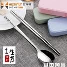 304不銹鋼筷子勺子餐具套裝創意可愛盒便攜學生小兒童成人三件套  自由角落