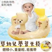 兒童氣墊椅/發沙 寶寶學坐椅嬰幼兒充氣沙發餐椅兒童學座椅玩具