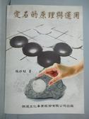 【書寶二手書T1/嗜好_POR】定石的原理與運用_圍棋_張祚維