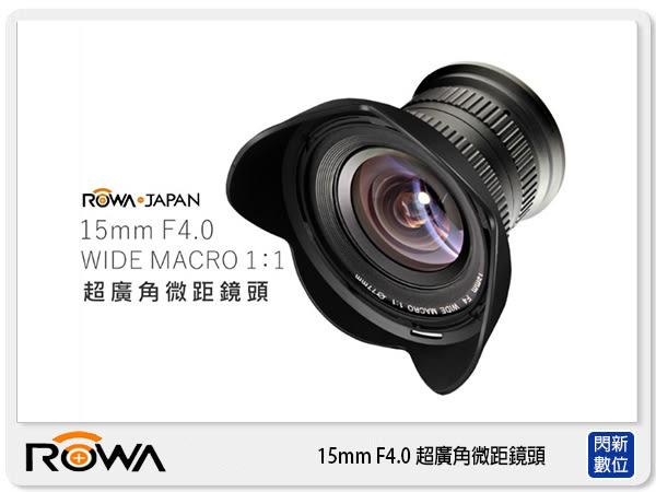 【分期零利率,免運費】 ROWA 樂華 15mm F4.0 超廣角 微距鏡頭 FOR CANON 無遮光罩 (15 F4 公司貨)