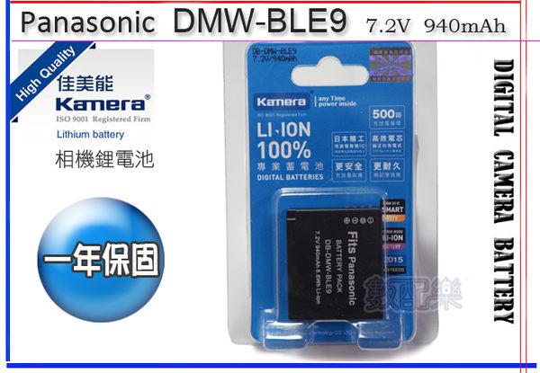 【數配樂】佳美能 Kamera Panasonic BLE9 BLG10 鋰電池 DMCGF3 GF5 GF3X GF3k gf6 gx7