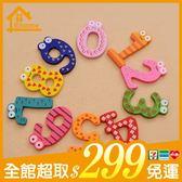 ✤宜家✤木質數字磁貼10個裝 兒童早教玩具