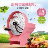 切片機檸檬水果蔬菜切片器手動多功能切菜機商用土豆片番薯片山藥片超薄LX 【四月特賣】