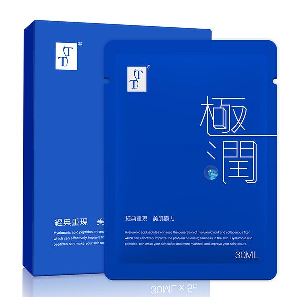 TT波特嫚 經典羽絲柔系列-極潤水光保濕面膜 30mlx5片 Vivo薇朵
