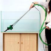 魚缸換水器 森森魚缸電動抽水泵換水管清理清潔工具洗沙器吸水管吸魚糞吸便器『快速出貨』YTL