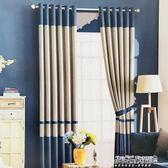 窗簾 可訂製環保棉麻遮光透氣窗簾純色窗簾隔熱落地飄臥室客廳簡約現代   傑克型男館