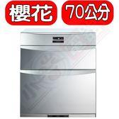(含標準安裝)櫻花【Q-7592BL】落地式熱風循環臭氧殺菌高70cm烘碗機銀色