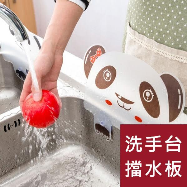 【現貨2入】洗手台造型擋水板/生活小物/新奇/居家/可愛吸盤擋水板/廚房