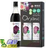[COSCO代購] W125030 陳稼莊 有機即飲桑椹汁 600毫升 X 2入
