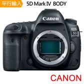 Canon EOS 5D Mark IV 單機身*(中文平輸)-送強力大吹球清潔組+硬式保護貼