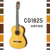 【非凡樂器】YAMAHA【CG182S】古典木吉他/實心雲杉面板/公司貨保固