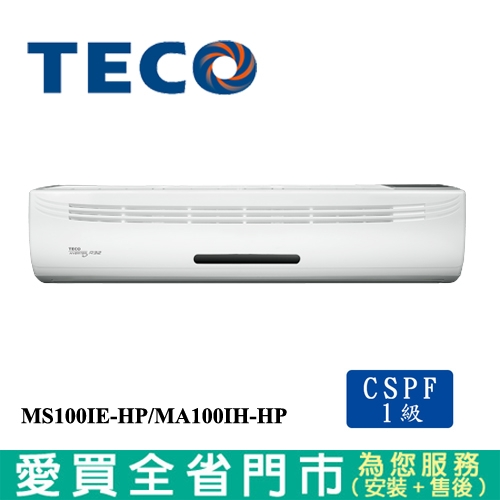 TECO東元18-20坪MS100IE-HP/MA100IH-HP變頻冷暖空調_含配送+安裝【愛買】