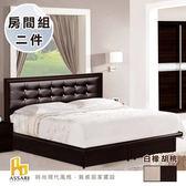 ASSARI-(白橡)阪本晶鑽房間組二件(皮床片+側掀床架)雙大6尺