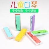 口琴 兒童口琴玩具樹脂安全寶寶初學音樂吹奏樂器卡通顏色口琴【全館免運】