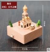 木質音樂盒八音盒創意生日禮物-教堂