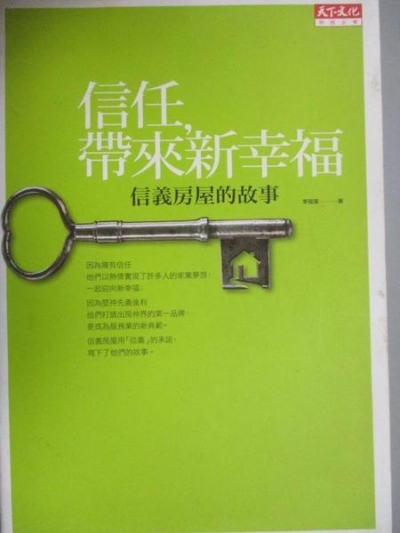 【書寶二手書T1/行銷_IHK】信任帶來新幸福信義房屋的故事_李蓓潔