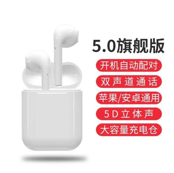 現貨-i7真無線通用藍芽耳機 iPhone隱形雙耳 tws5.0 I7藍芽耳機 帶充電倉 歌莉婭