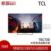 *新家電錧*【TCL- 75C728】75吋 4K智慧液晶顯示器