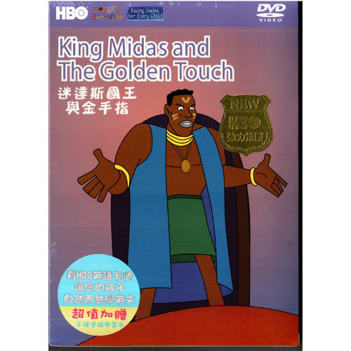 HBO 迷達斯國王與金手指 DVD King Midas and The Golden Touch   (購潮8)