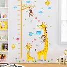 卡通兒童測量儀尺寶寶身高貼紙可移除量身高...